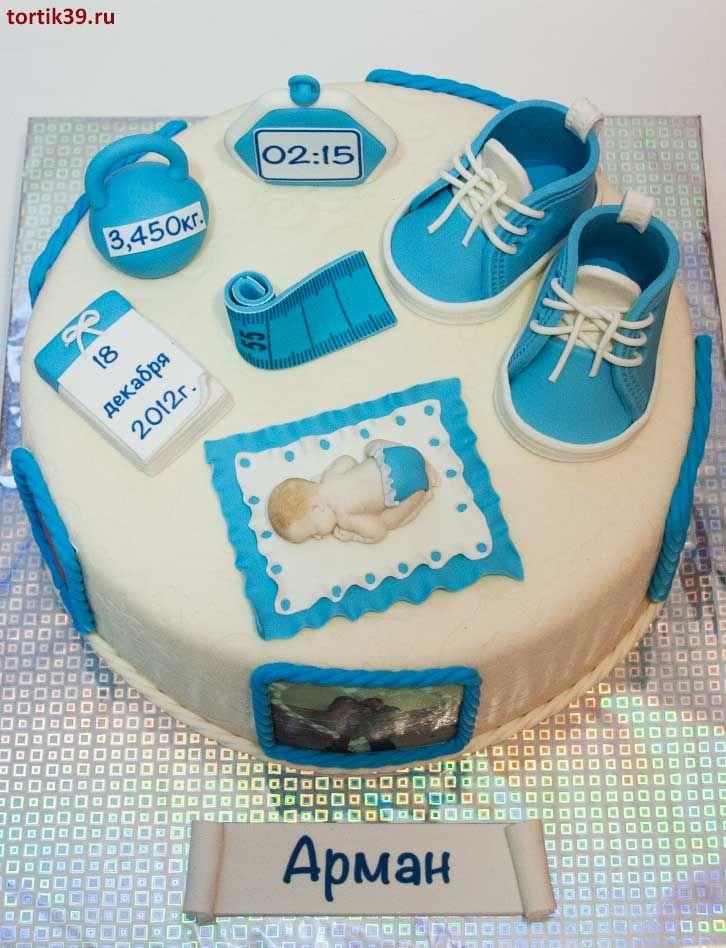 Идеи тортов на год мальчику