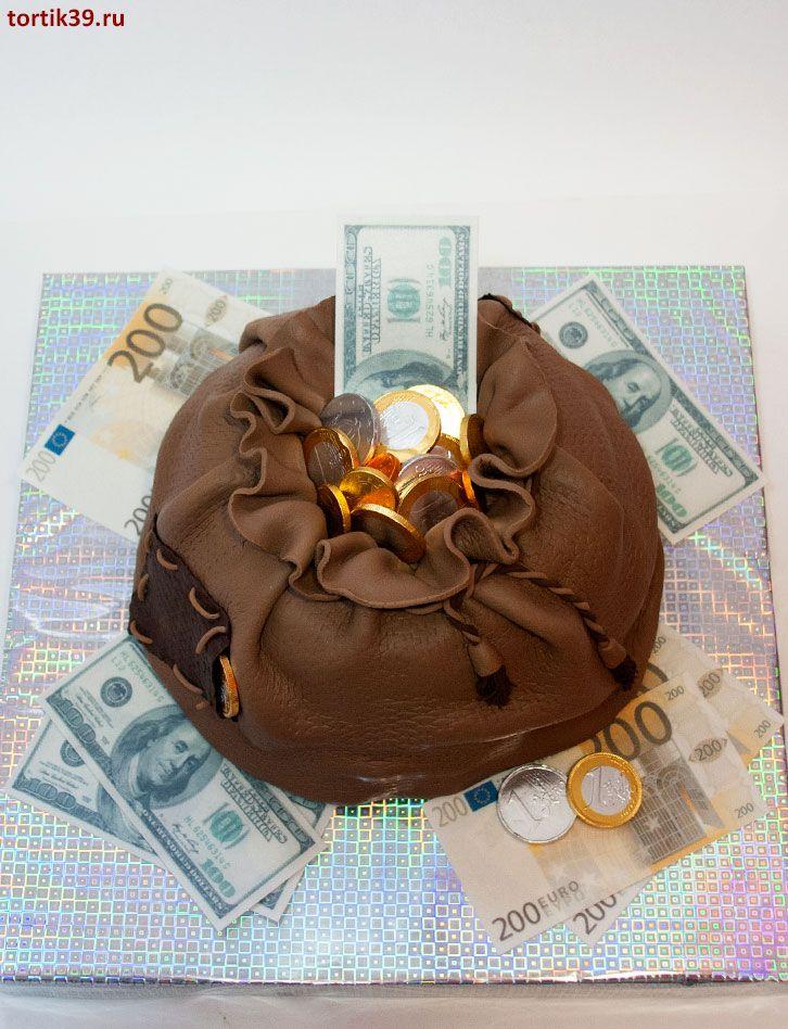 сериал завоевал торт мешок с деньгами из мастики фото известный мире моды