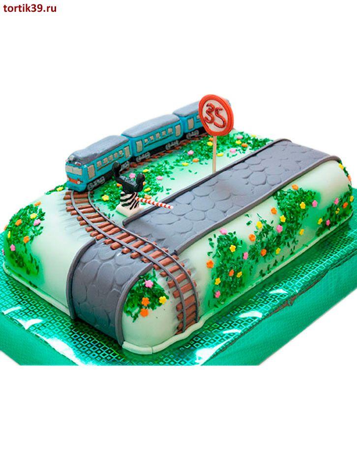 Торт железнодорожнику в картинках